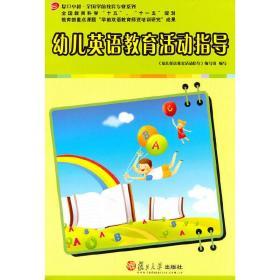 正版二手 幼儿英语教育活动指导 本社 复旦大学出版社 9787309074451