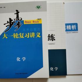 全新正版步步高新教材新高考2022高考总复习大一轮复习讲义化学含课时精炼和答案黑龙江教育出版社