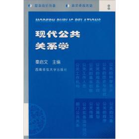 现代公共关系学秦启文 西南师范大学出版社9787562112358