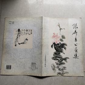 张鼎昌书画集