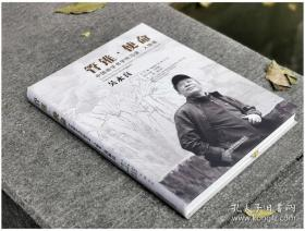 中国画学书学传习录(人物卷吴永良)(精)/管锥使命
