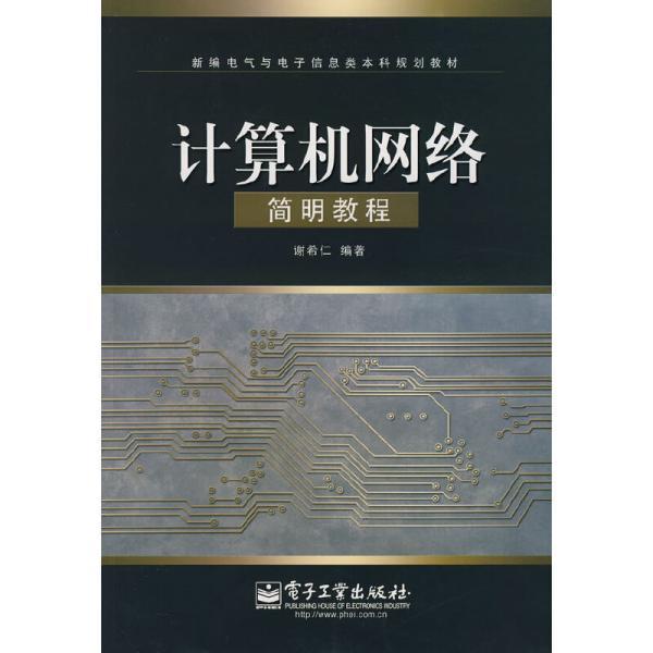 新编电气与电子信息类本科规划教材:计算机网络简明教程