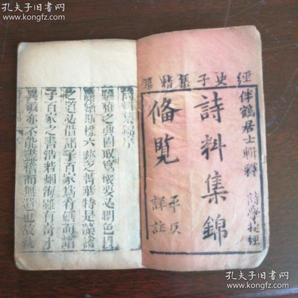 清 嘉庆《诗料集锦奋览》6册一套全