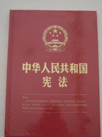 中华人民共和国宪法(2018新修正版,16开精装烫金版,含宣誓誓词)全新未开封