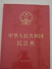 中华人民共和国民法典(16开精装大字本)2020年6月新版[全新未开封]
