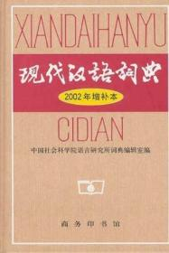 正版二手 现代汉语词典(2002增补本) 中国社会科学院语言研究所词典编辑室 商务印书馆 9787100034777
