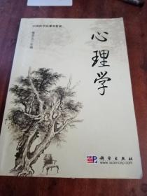 心理学:中国科学院规划教材