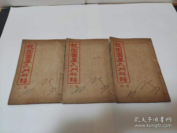 民国26年宣纸线装《趣园围棋入门碎谱.2.3.4卷.缺第一卷.三册合售》品好如图
