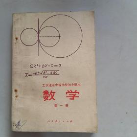 工农业余中等学校初中课本-数学第一册