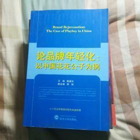 论品牌年轻化 : 以中国花花公子为例