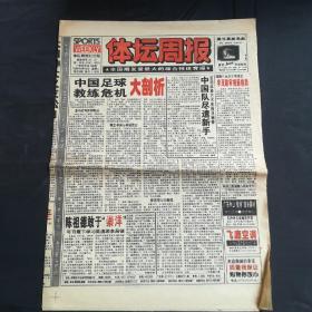 体坛周报 第424期1996.9.10