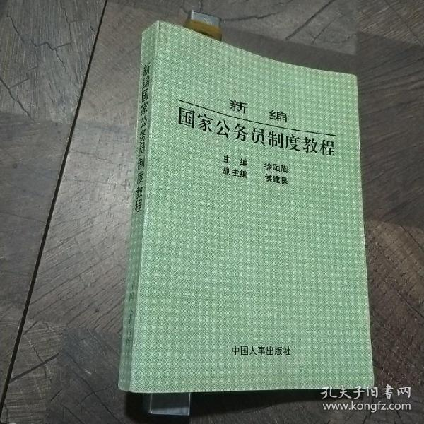 新编国家公务员制度教程