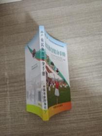 农民体育健身手册