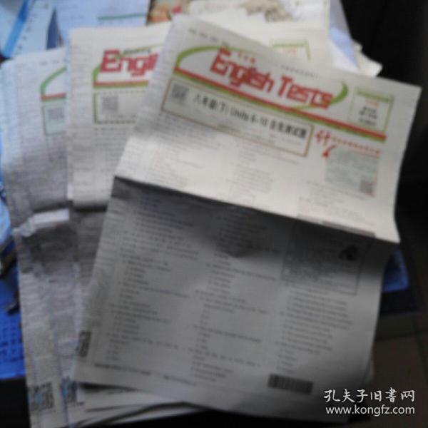 中学生英语周报,英语类试卷,及资料