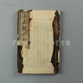 清末 隋智顗述《小止观六妙法门》线装木刻本 一册(内收 隋智顗述《小止观》、隋智者大师《六妙法门》