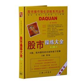 正版二手 股市操练大全 (*册) 黎航 三联书店上海分店 9787542612892