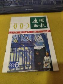 连环画报1988.8