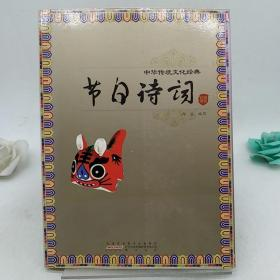 中华传统文化经典·节日诗词