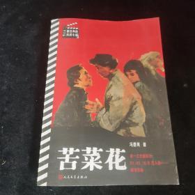 书与影·最经典的抗战小说:苦菜花