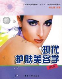 正版二手 现代护肤美容学(第二版) 朱红穗 东华大学出版社 9787811112115