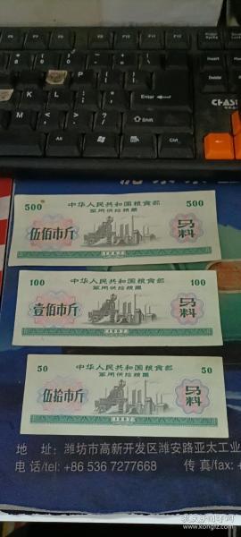 中华人民共和国粮食部军用供给粮票  3枚,伍拾市斤,壹佰市斤,伍佰市斤  后背带毛主席语录