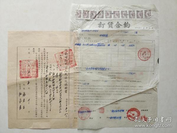 订货合同  十张1952年 中南税票  郑州铁路管理局郑州中心卫生防疫站  和 新力铅丝网合作生产组