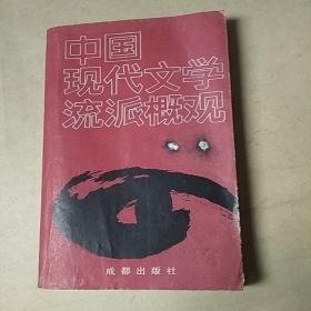 中国现代文学流派概观