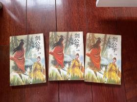 剑公子(上中下三册)一版一印zg1