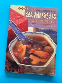 养生烹饪:滋补煲汤