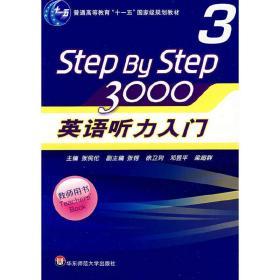 正版二手 英语听力入门3000(3教师用书) 张民伦 华东师范大学出版社 9787561770795