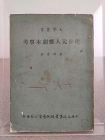 大学丛书《现存元人杂剧本事考》罗锦堂著,台湾1960年初版,繁体原版