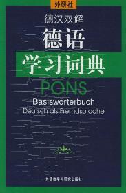 正版二手 德汉双解德语学习词典 (德)荷西特 外语教学与研究出版社 9787560026312