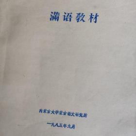 珍稀油印本(打字加手写刻蜡版篮色油印)《满语教材》内蒙古大字蒙古语文研究所1985.9编印