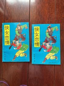 侠女恋情 一版一印仅印5000册 zg1 下柜2