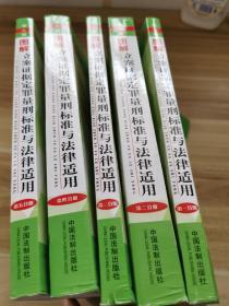最新执法办案实务丛书:图解立案证据定罪量刑标准与法律适用(第九版)全5册