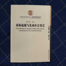 商族起源与先商社会变迁(一版一印)