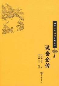 【正版】说岳全传--中华十大畅销古典小说