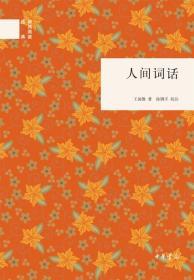 【正版】人间词话(精)--国民阅读经典 王国维 徐调孚 校注 中华书局