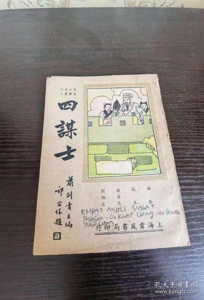 历史故事丛书(四谋士)