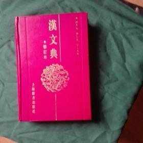 汉文典(修订本,一版1印)