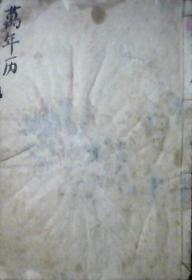 阴阳对照万年历(民国版)