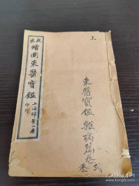 增图东医宝鉴 卷3(线装)