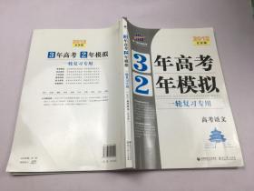 3年高考 2年模拟  一轮复习专用 2012高考语文  北京版