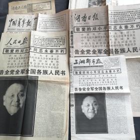 敬爱的邓小平同志永垂不朽:《人民日报》《湖南日报》《中国青年报》《三湘都市报》1997.2.20