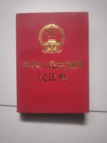 中华人民共和国民法典(64开红皮烫金)2020年6月新版