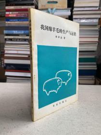 我国绵羊毛的生产与运销——本书介绍了绵羊业在经济发展中的地位和作用,我国绵羊毛的品种资源,绵羊毛加工,绵羊毛市场等问题。