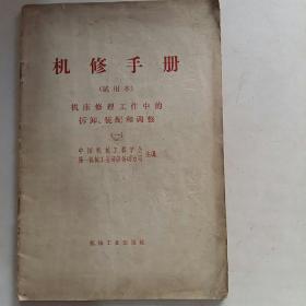 机修手册(试用本)
