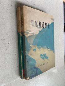 山区航道整治 上下两册