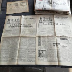 经济日报 总4900期4433期1993年1995年