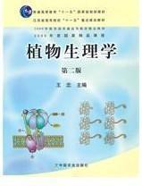 正版旧书 植物生理学(第二版)(内容一致,印次、封面或*不同,统一售价,随机发货) 王忠 中国农业出版社